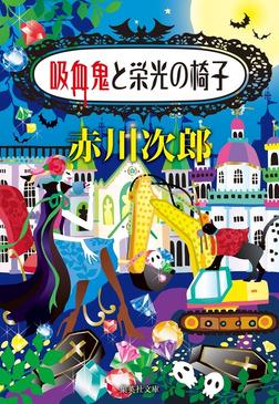 吸血鬼と栄光の椅子(吸血鬼はお年ごろシリーズ)-電子書籍
