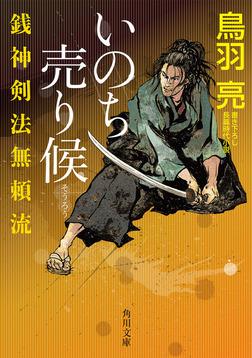 銭神剣法無頼流 いのち売り候-電子書籍