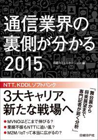 通信業界の裏側が分かる 2015(日経BP Next ICT選書)