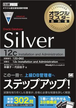 オラクルマスター教科書 Silver Oracle Database 12c-電子書籍