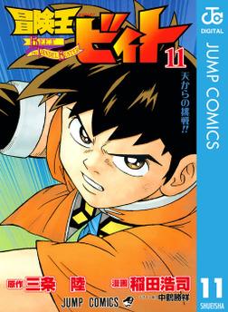 冒険王ビィト 11-電子書籍