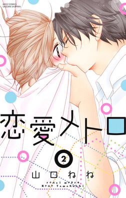 恋愛メトロ 2-電子書籍