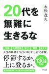 20代を無難に生きるな(きずな出版)