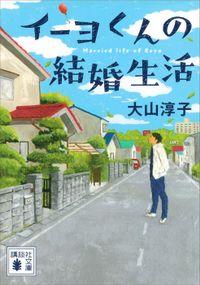 イーヨくんの結婚生活(講談社文庫)