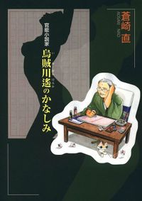 官能小説家 烏賊川遙のかなしみ(Jコミックテラス)