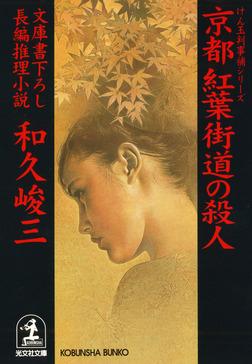 京都 紅葉街道の殺人-電子書籍