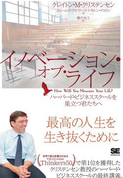 イノベーション・オブ・ライフ ハーバード・ビジネススクールを巣立つ君たちへ-電子書籍