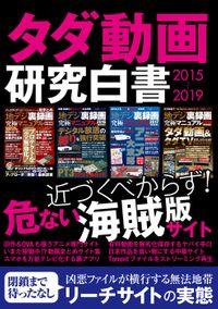 タダ動画研究白書2015~2019