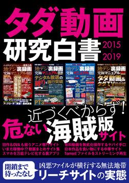 タダ動画研究白書2015~2019-電子書籍