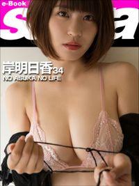 NO ASUKA NO LIFE 岸明日香34 [sabra net e-Book]