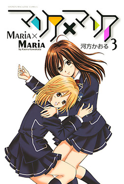 マリア×マリア(3)-電子書籍