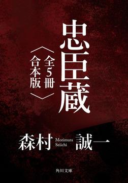 忠臣蔵【全5冊 合本版】-電子書籍