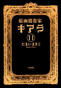 絵画修復家キアラ(分冊版) 【第11話】