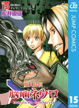 魔人探偵脳噛ネウロ モノクロ版 15-電子書籍