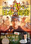 ナオキマンのヤバい日本の秘密