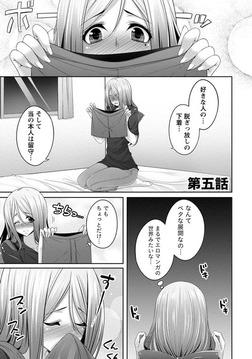 星川くんちの天瀬三姉妹 【分冊版 3/8】-電子書籍