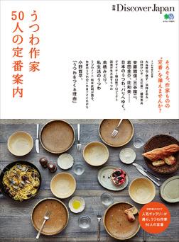 別冊Discover Japan うつわ作家50人の定番案内-電子書籍