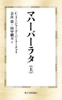 マハーバーラタ(第三文明社)