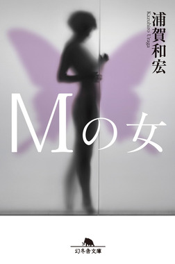 Mの女-電子書籍