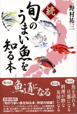 続 旬のうまい魚を知る本-電子書籍