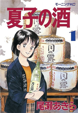夏子の酒(1)-電子書籍
