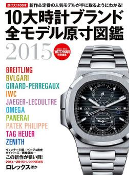 10大時計ブランド全モデル原寸図鑑2015-電子書籍
