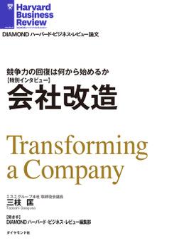 会社改造(インタビュー)-電子書籍