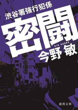 渋谷署強行犯係 密闘-電子書籍