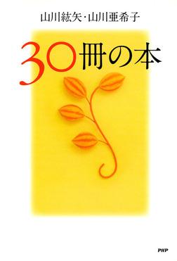 30冊の本-電子書籍