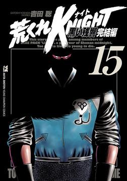 荒くれKNIGHT 黒い残響完結編 15-電子書籍