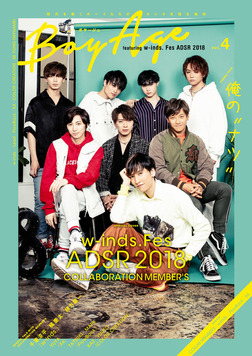 BoyAge-ボヤージュ- vol.4  featuring w-inds. Fes ADSR 2018-電子書籍