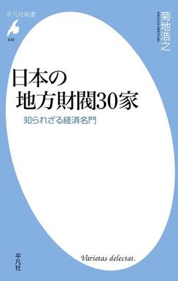 日本の地方財閥30家-電子書籍