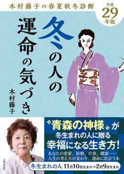 平成29年版 木村藤子の春夏秋冬診断 冬の人の運命の気づき-電子書籍