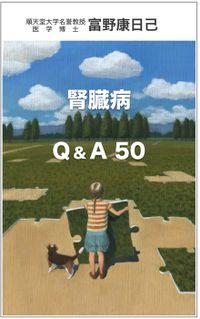 腎臓病 Q&A 50 腎臓病になったら知っておくべき基礎知識
