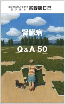 腎臓病 Q&A 50 腎臓病になったら知っておくべき基礎知識-電子書籍