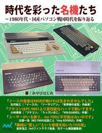 時代を彩った名機たち 1980年代・国産パソコン戦国時代を振り返る