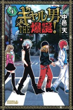 ギャル男 THE 爆誕!(4)-電子書籍