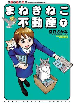 まねきねこ不動産 / 7-電子書籍