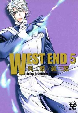 WEST END 5-電子書籍