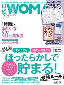 日経ウーマン 2018年7月号 [雑誌]-電子書籍