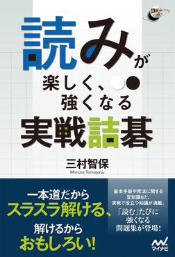 読みが楽しく、強くなる 実戦詰碁-電子書籍