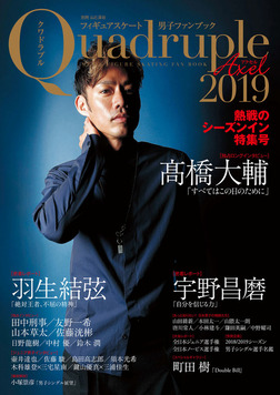 フィギュアスケート男子ファンブック Quadruple Axel 2019 熱戦のシーズンイン特集号-電子書籍
