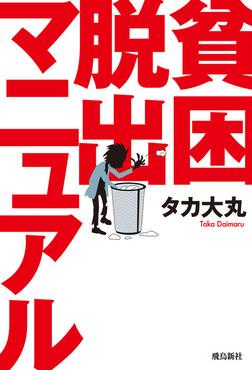 貧困脱出マニュアル-電子書籍