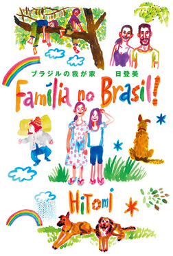 ブラジルの我が家 Familia no Brasil!-電子書籍