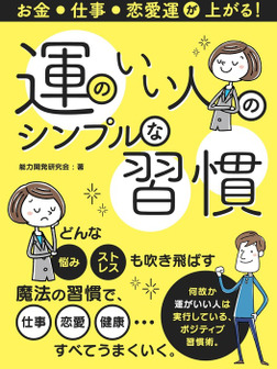 お金・仕事・恋愛運が上がる!運のいい人のシンプルな習慣-電子書籍