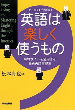 英語は楽しく使うもの<2020 完全版>無料サイトを活用する最新英語習得法-電子書籍