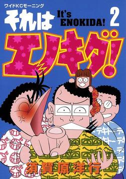 それはエノキダ!(2)-電子書籍