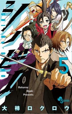 シノビノ(5)-電子書籍