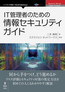 IT管理者のための情報セキュリティガイド-電子書籍