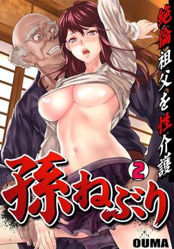 孫ねぶり~絶倫祖父を性介護~(2)-電子書籍